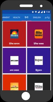 NewsOcean : India News App apk screenshot