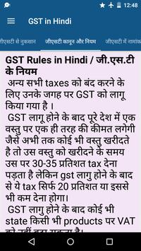 GST in Hindi Offline apk screenshot