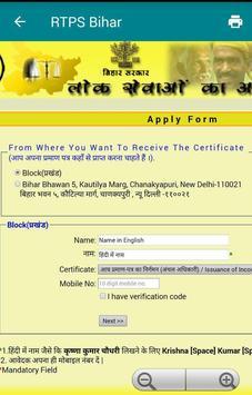 RTPS Bihar apk screenshot