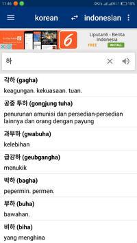 Kamus Indonesian Korean screenshot 1