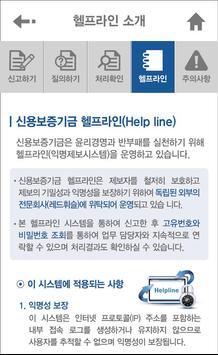 신용보증기금 헬프라인 apk screenshot