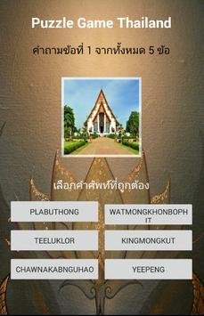 ThailandGame apk screenshot
