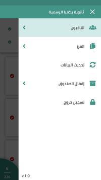 RASD screenshot 2