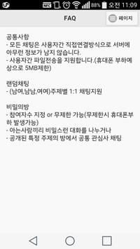 톡유 - 랜덤채팅(파일전송) poster