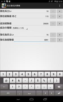 クイキン兵士強化計算機 screenshot 3