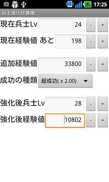 クイキン兵士強化計算機 screenshot 2