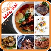 طبخات رمضان icon