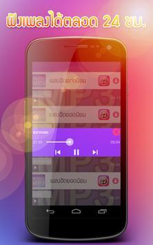 เพลงไทย mp3 apk screenshot