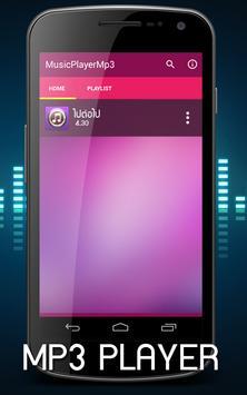 เครื่องเล่นเพลงMP3 screenshot 1