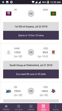 Asia Cup 2018 - এশিয়া কাপ ২০১৮ সময়সূচী ও লাইভ screenshot 10