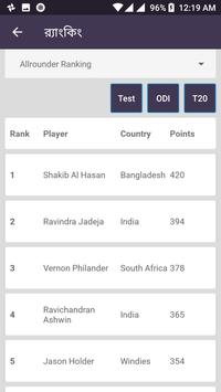 Asia Cup 2018 - এশিয়া কাপ ২০১৮ সময়সূচী ও লাইভ screenshot 11