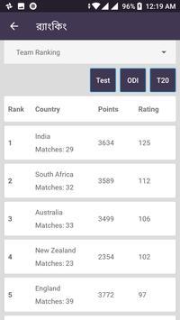 Asia Cup 2018 - এশিয়া কাপ ২০১৮ সময়সূচী ও লাইভ screenshot 12