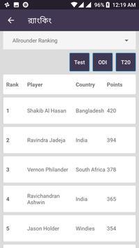 Asia Cup 2018 - এশিয়া কাপ ২০১৮ সময়সূচী ও লাইভ screenshot 4