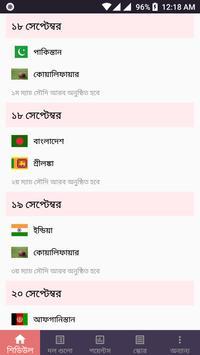 Asia Cup 2018 - এশিয়া কাপ ২০১৮ সময়সূচী ও লাইভ screenshot 6