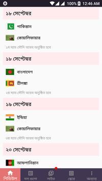 Asia Cup 2018 - এশিয়া কাপ ২০১৮ সময়সূচী ও লাইভ screenshot 8