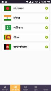 Asia Cup 2018 - এশিয়া কাপ ২০১৮ সময়সূচী ও লাইভ screenshot 9