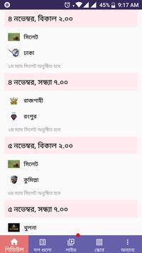 Bpl 2018 Schedule - বিপিএল ২০১৮ সময়সূচী ও লাইভ screenshot 5