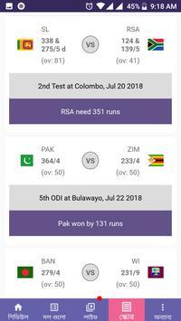 Bpl 2018 Schedule - বিপিএল ২০১৮ সময়সূচী ও লাইভ screenshot 8