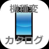 機種変カタログ icon