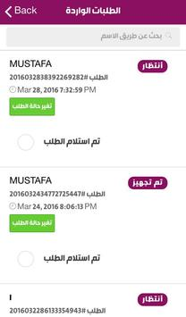 Kok Admin App apk screenshot