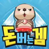 돈버는게임 : 해달의모험 – 돈겜 돈버는앱 돈버는어플 icon