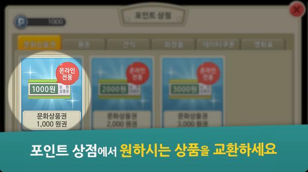 돈버는게임 : 해달의모험 – 돈겜 돈버는앱 돈버는어플 screenshot 6