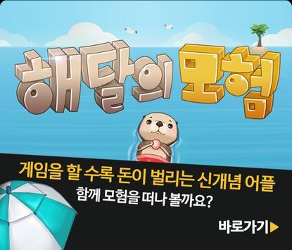 돈버는게임 : 해달의모험 – 돈겜 돈버는앱 돈버는어플 poster