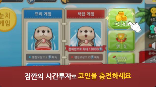 돈버는게임 : 해달의모험 – 돈겜 돈버는앱 돈버는어플 screenshot 2