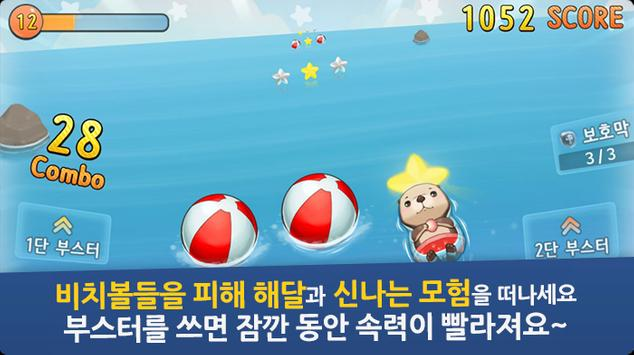 돈버는게임 : 해달의모험 – 돈겜 돈버는앱 돈버는어플 screenshot 3