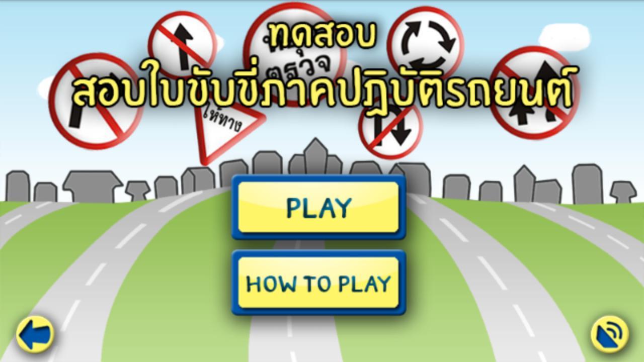 Thai EZ Driver License poster