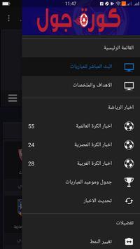 مباريات بث مباشر HD تصوير الشاشة 8