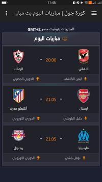 مباريات بث مباشر HD تصوير الشاشة 9