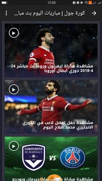 مباريات بث مباشر HD تصوير الشاشة 11