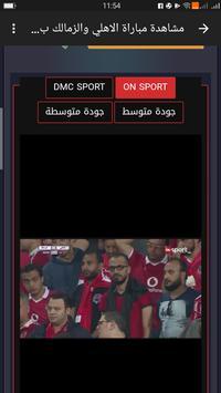 مباريات بث مباشر HD تصوير الشاشة 18