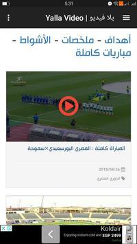 مباريات بث مباشر HD تصوير الشاشة 19