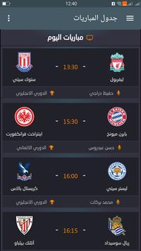 مباريات بث مباشر HD تصوير الشاشة 1