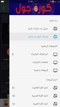 مباريات بث مباشر HD تصوير الشاشة 20