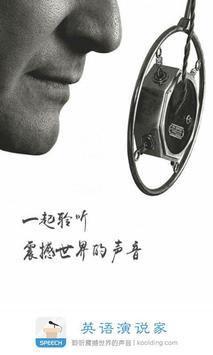 英语演说家 poster