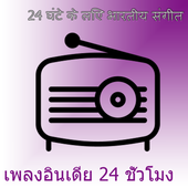Indian music 24 hours icon