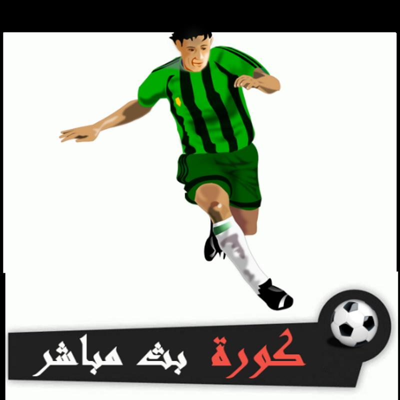 كورة بث مباشر For Android Apk Download