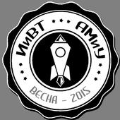 СтудВесна - ИиВТ и АМиУ - 2015 icon