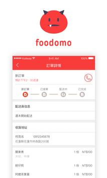 foodomo(店家版) apk screenshot