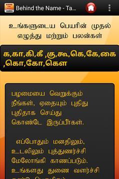 Behind the Name - Tamil apk screenshot