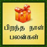 Birthday Palangal