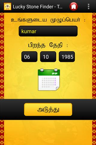 Lucky Stone Finder - Tamil for Android - APK Download