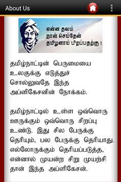 Native Specials in Tamilnadu apk screenshot