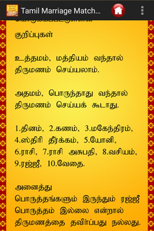 Tamil horoscope match making online