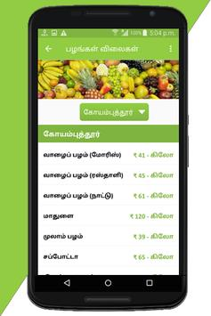 Tamilnadu Daily Market Prices screenshot 2