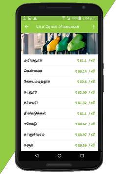 Tamilnadu Daily Market Prices screenshot 3