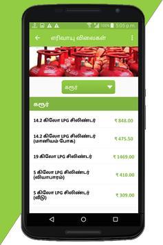 Tamilnadu Daily Market Prices screenshot 5